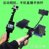 手機直播運動攝像頭自拍桿GOPRO小米小蟻Hero5銀黑狗4相機聲卡夾3 伊鞋本鋪