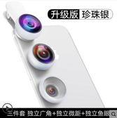 廣角手機鏡頭三合一套裝自拍補光燈安卓通用蘋果微距鏡頭手機單反 igo 樂活生活館