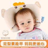 雙漫彩棉嬰兒枕頭0-1歲新生兒防偏頭透氣可拆洗寶寶0-6個月定型枕   初語生活