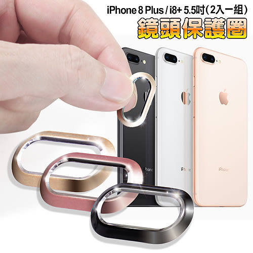 AISURE iPhone 8 Plus i8+ 5.5吋 鏡頭保護圈 (2入一組)