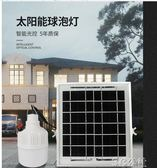 太陽能戶外燈 太陽能燈室內家用照明庭院燈超亮節能客廳超亮充電LED燈泡 3C公社 YYP