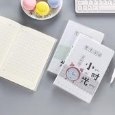 記事本 ◆四本裝◆小學生日記本方格膠套加厚創意筆記本子 一二年級閱讀摘 『快速出貨』