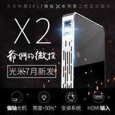 光米X2迷妳微型手機投影儀家用高清1080p投影機Wifi便攜智能辦公·樂享生活館liv
