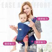 嬰兒腰凳背帶單凳前抱式抱寶寶坐凳四季通用多功能新生小孩抱腰凳-奇幻樂園
