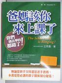 【書寶二手書T1/家庭_ZGJ】爸媽該你來上課了_王秀園