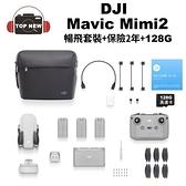DJI 大疆 空拍機 Mavic Mini 2 暢飛套裝+128G+2年保險 航拍機 小飛機 空拍機 4K 錄影 公司貨