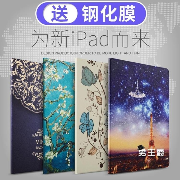 iPad保護套 蘋果9.7英寸2017平板電腦pad7新版a1822皮套硅膠愛派paid外殼 快速出貨