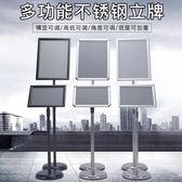 A4不銹鋼立牌指示廣告牌展示架宣傳伸縮立牌【韓衣舍】