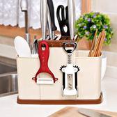 刀子收納架 加厚廚房用品刀具收納架置物架塑料刀叉架LJ8127『黑色妹妹』