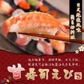 日式料理專用【壽司蝦3L】160g±5%/包(30隻)#新鮮#壽司蝦#退冰即食#握壽司#丼飯#日式料理