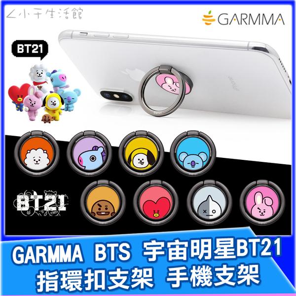 GARMMA 宇宙明星 BT21 指環扣支架 指環支架 支架 手機支架 指環扣 指環架 手機架 BTS 防彈少年團