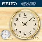 CASIO 手錶專賣店 SEIKO 精工掛鐘 QXA417G/QXA417 優雅生活滑動式掛鐘 滑動式秒針設計