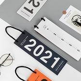 【3個裝】2021年家用掛墻記事日歷掛繩可撕臺歷月歷【聚寶屋】