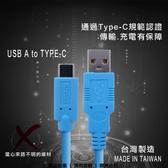 ☆Xmart Type C 2米 傳輸線/充電線 ASUS ZenFone AR ZS571KL/ZenPad S Z580CA/ZenPad 3S Z500M/Z500KL