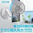 小風扇 可充電小電風扇壁掛廚房用掛墻電扇衛生間廁所USB車載家用 瑪麗蘇