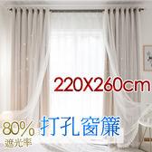 遮光窗簾燦若繁星 免費指定高度 鏤空星星素色打孔窗簾 攤平寬220X高260cm台灣加工「微笑城堡」