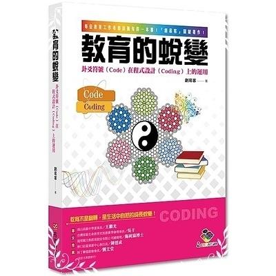 教育的蛻變(卦爻符號(Code)在程式設計(Coding)上的運
