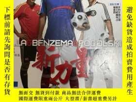 二手書博民逛書店足球周刊2008歐洲杯特刊雜誌,罕見Y264900