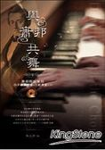 與蕭邦共舞(三.四手聯彈曲譜 CD)