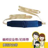 腰部安全帶 - 輪椅安全帶 / 約束帶 / 防下滑 / 坐姿輔助