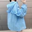 防曬衣女2021新款夏季長袖騎車罩衫防紫外線透氣短款外套開衫薄款 小時光生活館