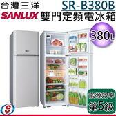 【信源】380公升〞台灣三洋SANLUX雙門電冰箱 《SR-B380B》