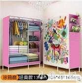 簡易衣櫥衣櫃鋼管組裝布藝簡約現代折疊寢室可拆卸衣櫃經濟型 aj10926『小美日記』
