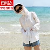 南極人2020夏季新款防曬衣女長袖薄款外套短款防曬服防紫外線透氣