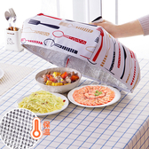 加厚鋁箔保溫罩(大) 飯菜罩 餐桌 防蒼蠅 食物 水果 蚊蟲 野餐 摺疊 菜傘【Z073】MY COLOR