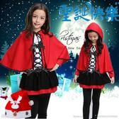 圣誕節圣誕裝萬圣節兒童服裝女童復活節小紅帽披肩斗篷長袖公主裙 QG12668『優童屋』