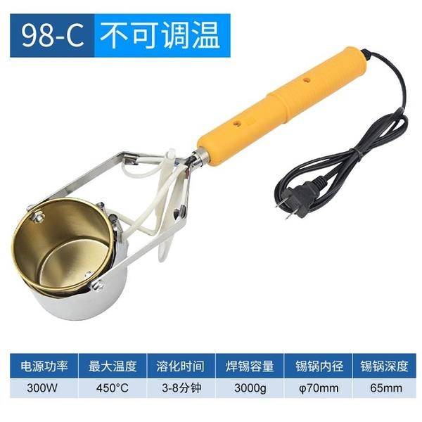 定制熔錫爐 融鉛爐小型手持可調溫錫爐手提式家裝電焊錫鍋電工涮燙爐