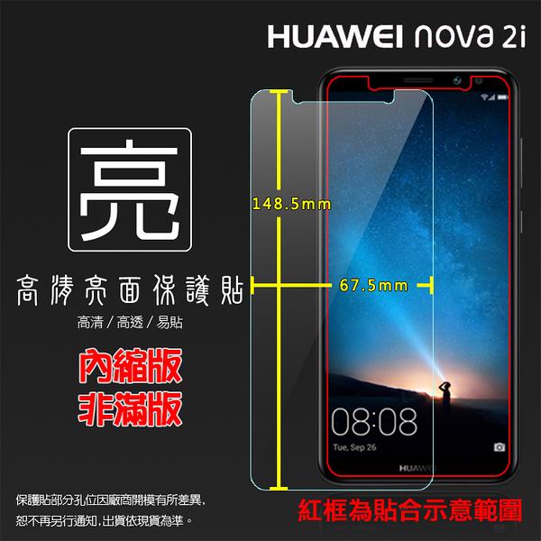 ◆亮面螢幕保護貼 華為 HUAWEI nova 2i RNE-L02/Mate 10 Pro BLA-L29 共用 保護貼 亮貼 亮面貼 保護膜