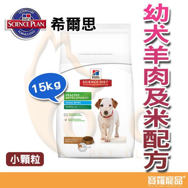 希爾思 幼犬羊肉及米配方(小 顆粒)狗飼料15kg 【寶羅寵品】
