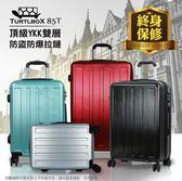 《熊熊先生》特托堡斯Turtlbox 頂級YKK 防盜防爆拉鏈 行李箱 20吋 雙排輪 旅行箱 PC髮絲紋 85T 登機箱