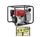 [ 家事達 ] 日本 HODNA原裝 -自吸式汽油引擎抽水機-5.5HP*3英吋 特價
