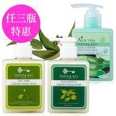 任三瓶71折起!PERTH`S KEY茶樹/尤加利/蘆薈洗手乳200g