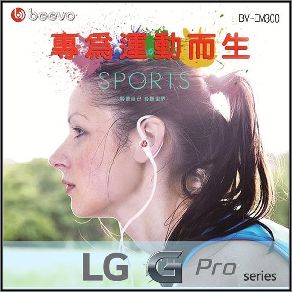 ☆Beevo BV-EM300 耳塞式耳機/入耳式/音樂播放/運動/LG Optimus G Pro E988/G PRO Lite D686/G PRO 2 D838