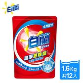 白蘭 強效潔淨除蟎洗衣精補充包 1.6kgx12入