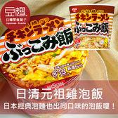 【豆嫂】日本泡麵 日清 元祖雞汁泡飯