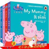 小豬佩奇雙語故事紙板書共4冊中英文版g寶寶繪本幼兒圖畫書-奇幻樂園