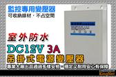 監視器 全新現貨!!監控專用戶外防水變壓器 穩壓器 DC12V 3A 吊掛式 監視器