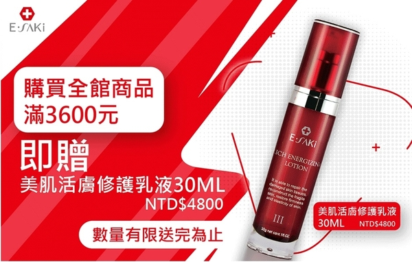 E-SAKI Ⅱ 紫光舒敏調理菁華 120ML