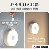 小檯燈 人體感應小夜燈led充電式樓過道衣柜自動家用智能聲控光控不插電 新北
