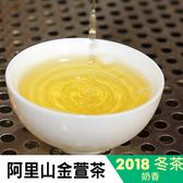 [杉林溪茶葉生產合作社] 2018冬茶『阿里山金萱』手採高級奶香撲鼻而來 茶師傅精挑細選好茶