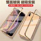 雙面萬磁王 iPhone X XR Xs Max 6 6S 7 8 Plus 手機殼 金屬邊框 玻璃殼 磁吸 防摔 保護殼 抖音爆款