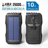 太陽能移動電源 大容量25000毫安培戶外應急行動電源 潮流衣舍