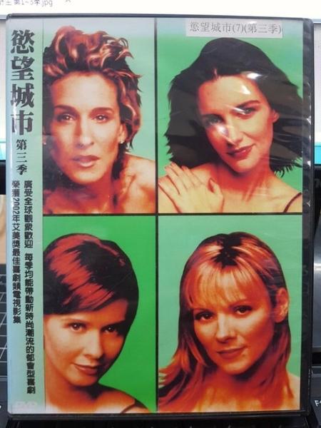 挖寶二手片-R33-正版DVD-歐美影集【慾望城市 第3季/第三季 全3碟】-(直購價)海報是影印
