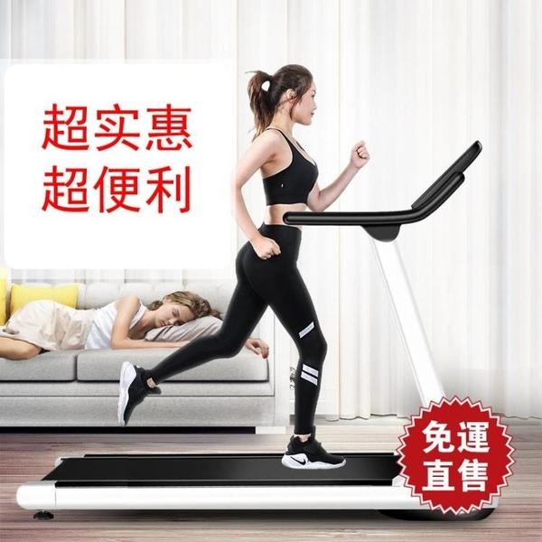 跑步機家用款小型迷你超靜音室內健身房專用簡易折疊走步機輕 YXS 【快速出貨】