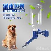 狗狗飲水器掛式自動喝水壺中大型犬大狗金毛喂水器寵物飲水機用品 QG7077『樂愛居家館』
