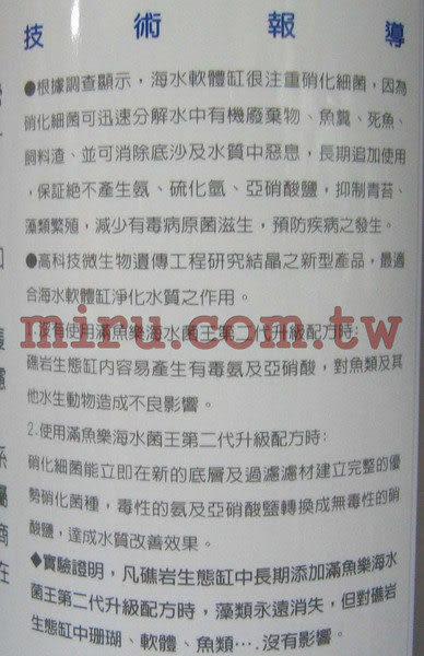 【西高地水族坊】滿魚樂MAYELO 海水菌王(美商滿根實業出品)-第二代升級配方PRO 360cc